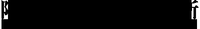 阿多税理士事務所